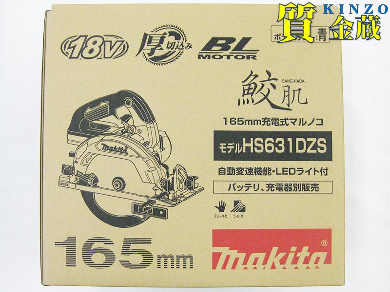 165mm充電式マルノコ