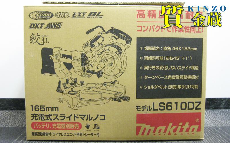 165mm充電式スライドマルノコ