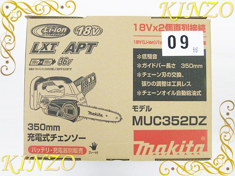 350mm充電式チェンソー