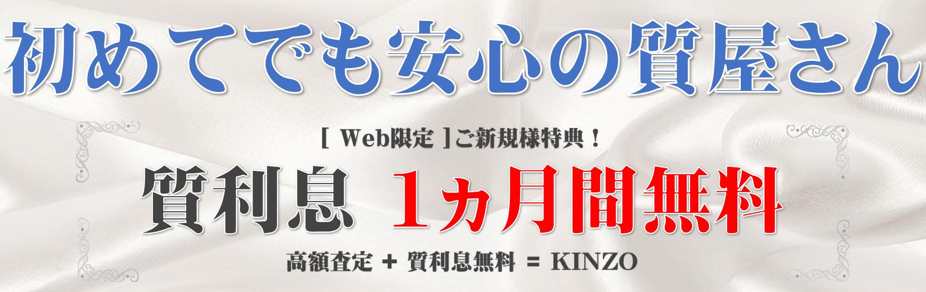 初めてでも安心の名古屋の質屋 金蔵(キンゾー)