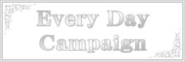 毎日お得なキャンペーン情報